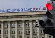 Russian Banks In The Target of European Botnet Tinba