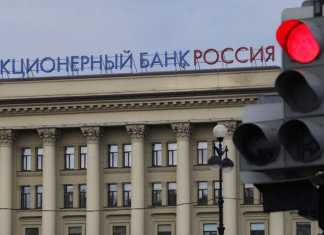 Russian Banks In The Target of European Botnet Tinba