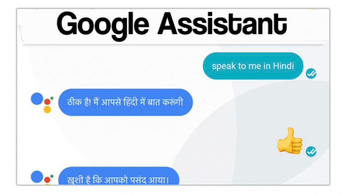 Now You Can Speak With Google Assistant in Hindi