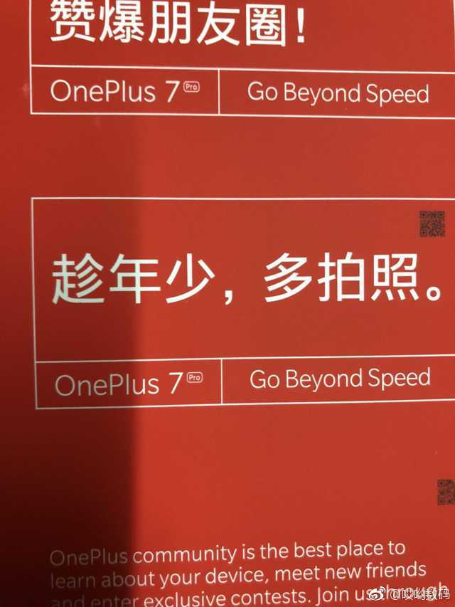 Image Source GizmoChina - Leaked Poster Confirms OnePlus 7 Pro, Camera, Launch Date