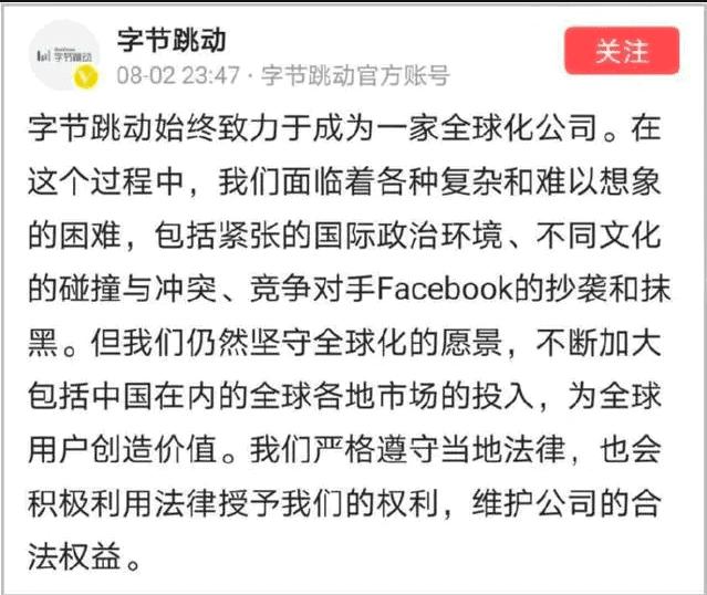El propietario de TikTok, ByteDance, acusa a Facebook de 'plagio y difamación'